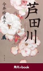 芦田川 (角川ebook)