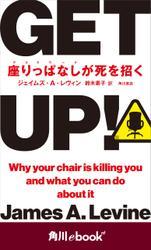 GET UP! 座りっぱなしが死を招く (角川ebook nf)