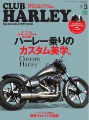 CLUB HARLEY(クラブハーレー) (2018年3月号)