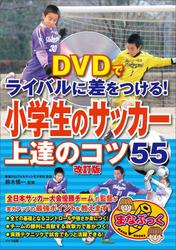 DVDでライバルに差をつける! 小学生のサッカー 上達のコツ55 改訂版 【DVDなし】