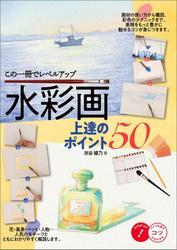 この一冊でレベルアップ 水彩画 上達のポイント50