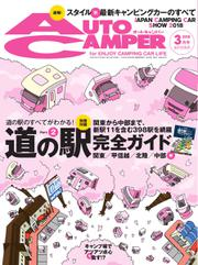 AutoCamper(オートキャンパー) (2018年3月号)