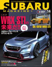 SUBARU MAGAZINE(スバルマガジン) (Vol.14)