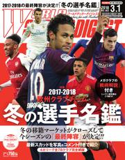 WORLD SOCCER DIGEST(ワールドサッカーダイジェスト) (3/1号)