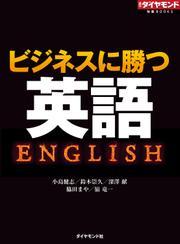 ビジネスに勝つ英語