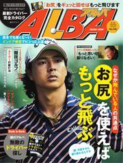 ALBA(アルバトロスビュー) (No.742)