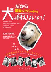 だから香港のアパートで犬は飼えないの! That's Why You Can't Have a Dog in Hong Kong:A Memoir