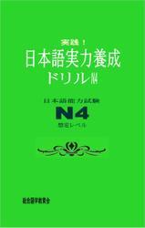 実践!日本語実力養成ドリル N4