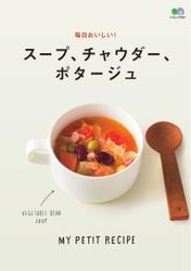 スープ、チャウダー、ポタージュ (2018/02/08)