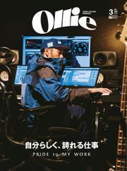 Ollie(オーリー) (#227 3月号)