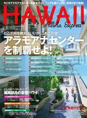 AlohaExpress(アロハエクスプレス) (VOL.143)