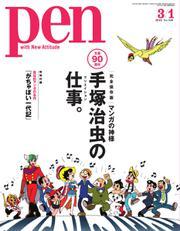 Pen(ペン) (2018年3/1号)