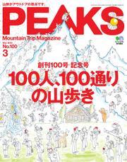 PEAKS(ピークス) (2018年3月号)