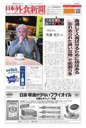 日本外食新聞 (2018/2/15号)