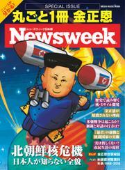 【ニューズウィーク特別編集】丸ごと1冊 金正恩 (北朝鮮核危機 日本人が知らない全貌 (メディアハウスムック))