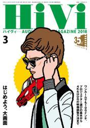 HiVi(ハイヴィ) (2018年3月号)