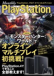 Monthly PlayStation(R) ~PlayStation(R).ブログ スペシャルエディション~2月号(Vol.3)