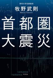 首都圏大震災