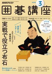 NHK 囲碁講座 2018年3月号【リフロー版】
