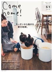 Come home!(カムホーム) (vol.51)