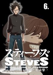 スティーブズ