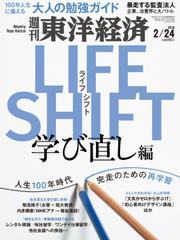 週刊東洋経済 (2018年2/24号)