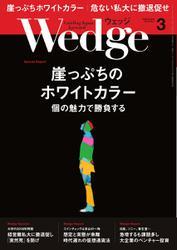 WEDGE(ウェッジ) (2018年3月号)