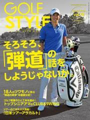 Golf Style(ゴルフスタイル) 2015年 1月号