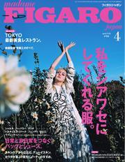 フィガロジャポン(madame FIGARO japon) (2018年4月号)