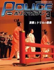 ポリスマガジン (18年3月号)