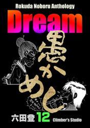 Dream 夢
