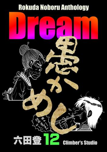 Dream 夢(12) Rokuda Noboru Anthology