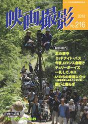 映画撮影 (No.216)