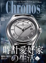 クロノス日本版 no.075