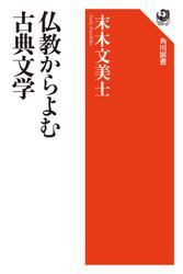 仏教からよむ古典文学