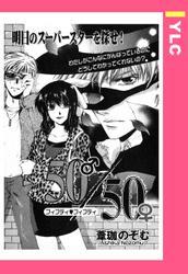 50/50 【単話売】