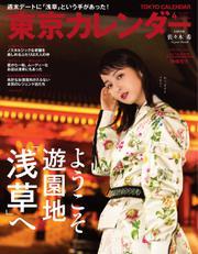 東京カレンダー (2018年4月号)