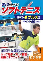 DVDでわかる!ソフトテニス 勝てるダブルス!! ポイント50 改訂版 【DVDなし】