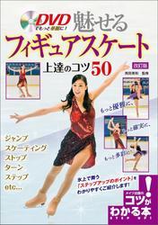DVDでもっと華麗に! 魅せるフィギュアスケート 上達のコツ50 改訂版 【DVDなし】