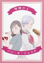 味噌汁とパン・オ・ショコラ