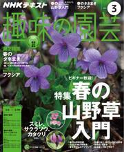 NHK 趣味の園芸 (2018年3月号)