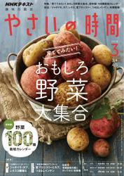 NHK 趣味の園芸 やさいの時間 (2018年3月号)