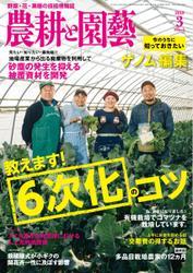 農耕と園芸 (2018年3月号)