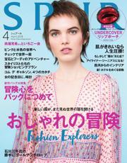 SPUR(シュプール) (2018年4月号)