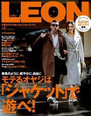 LEON(レオン) (2018年4月号)