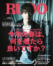RUDO(ルード) (2018年4月号)