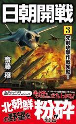 日朝開戦(3) 先制攻撃作戦発動!