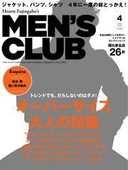 MEN'S CLUB (メンズクラブ) (2018年4月号)