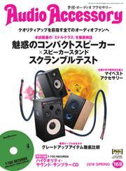 AudioAccessory(オーディオアクセサリー) (168号)