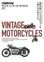 別冊Lightningシリーズ (Vol.179 VINTAGE MOTORCYCLES)